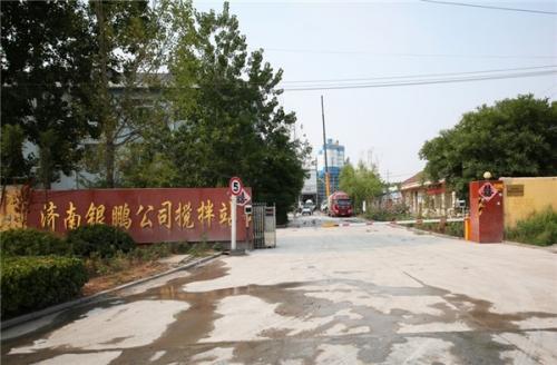 济南银鹏公司环球体育平台